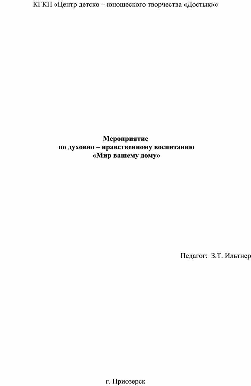 КГКП «Центр детско – юношеского творчества «