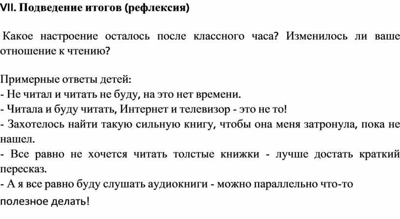 VII. Подведение итогов ( рефлексия )