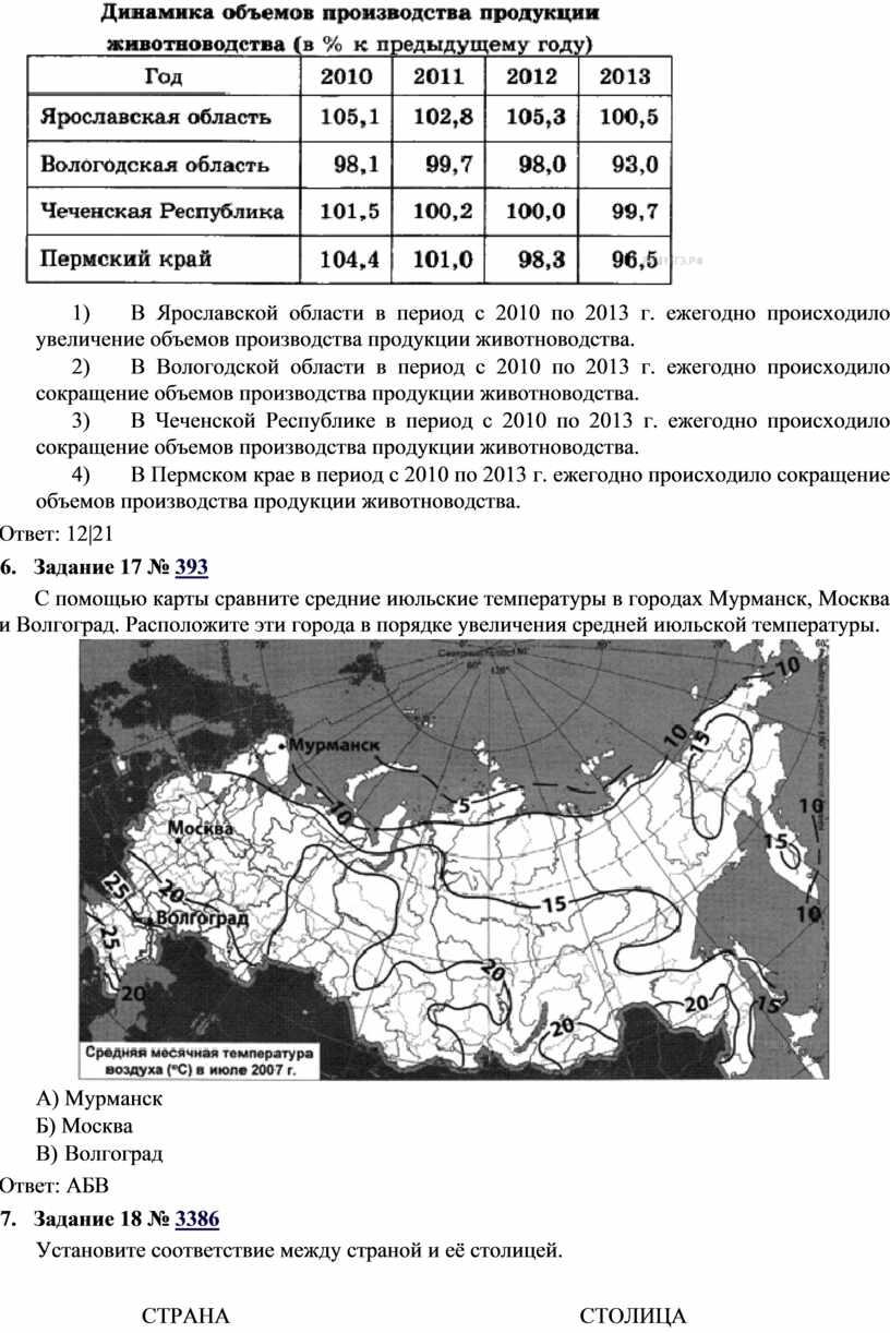 В Ярославской области в период с 2010 по 2013 г