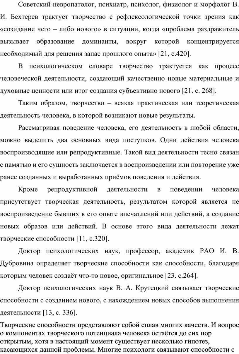 Советский невропатолог, психиатр, психолог, физиолог и морфолог