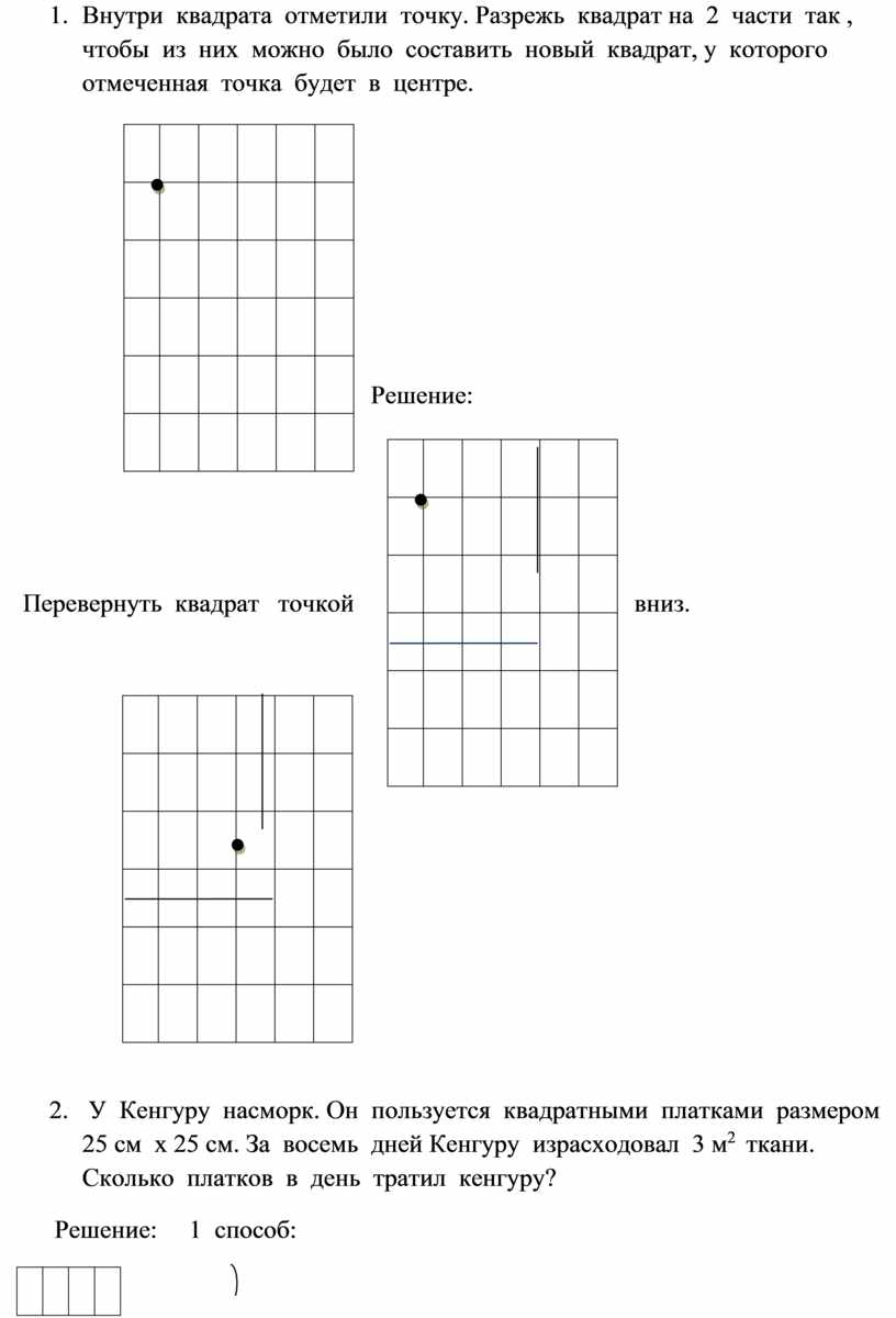 Внутри квадрата отметили точку