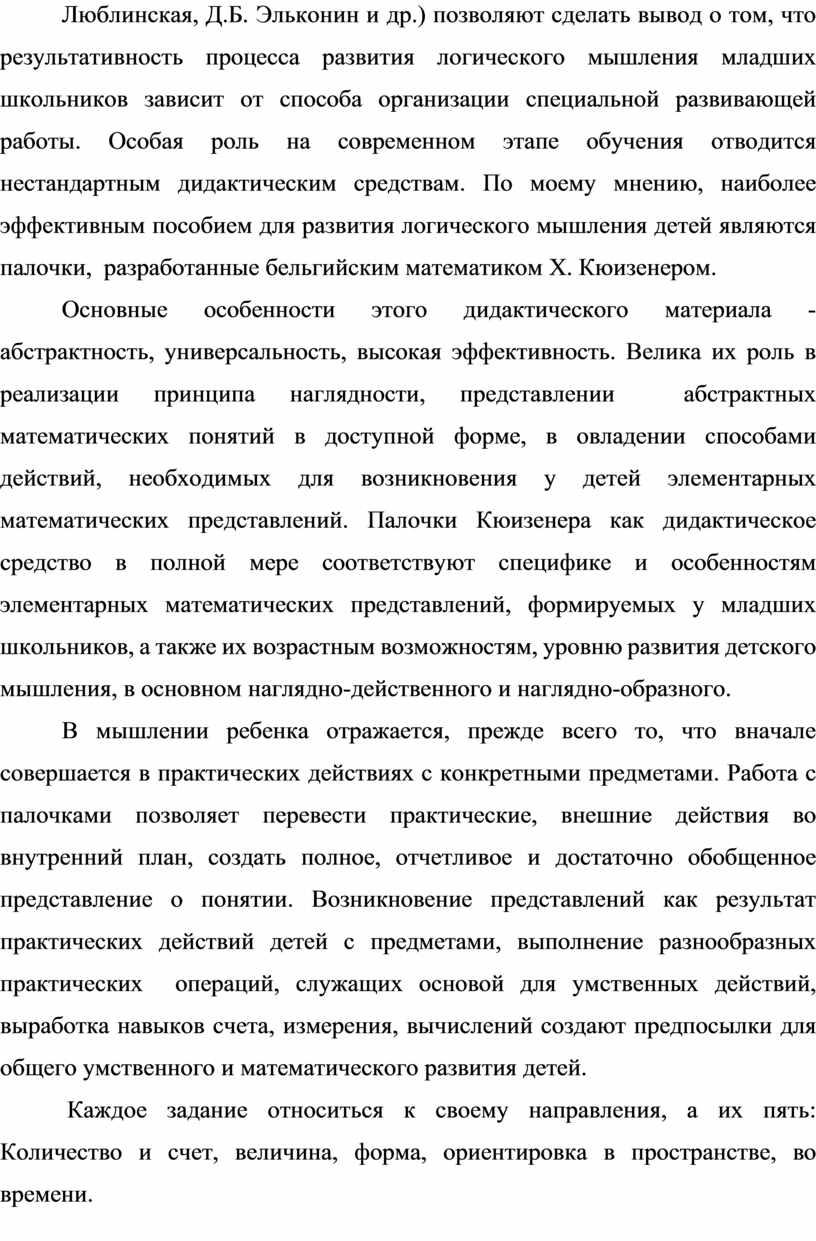 Люблинская, Д.Б. Эльконин и др