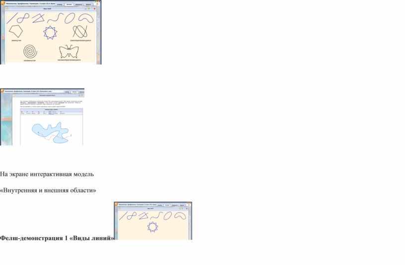На экране интерактивная модель «Внутренняя и внешняя области»