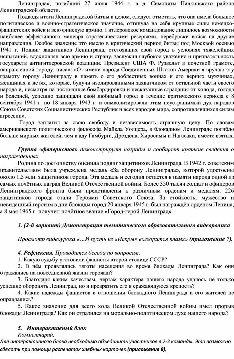 Ленинграда», погибший 27 июля 1944 г
