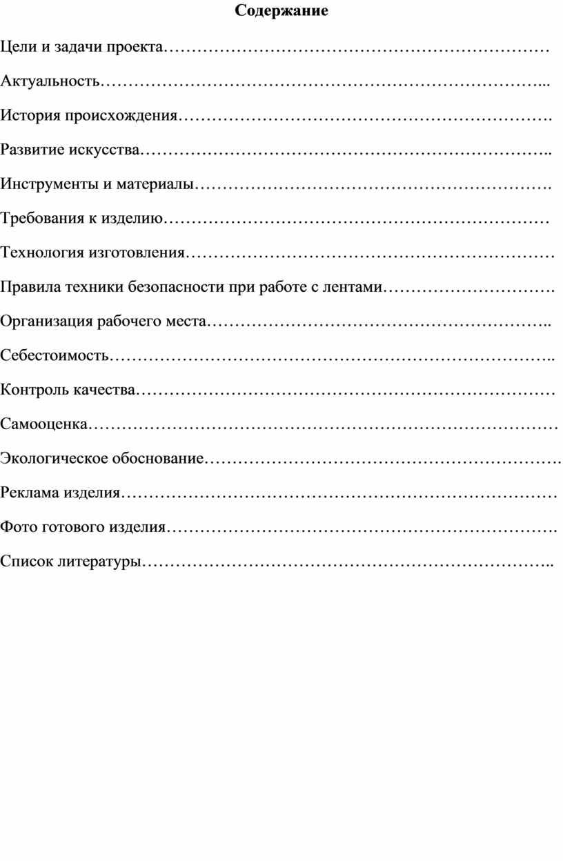 Содержание Цели и задачи проекта……………………………………………………………