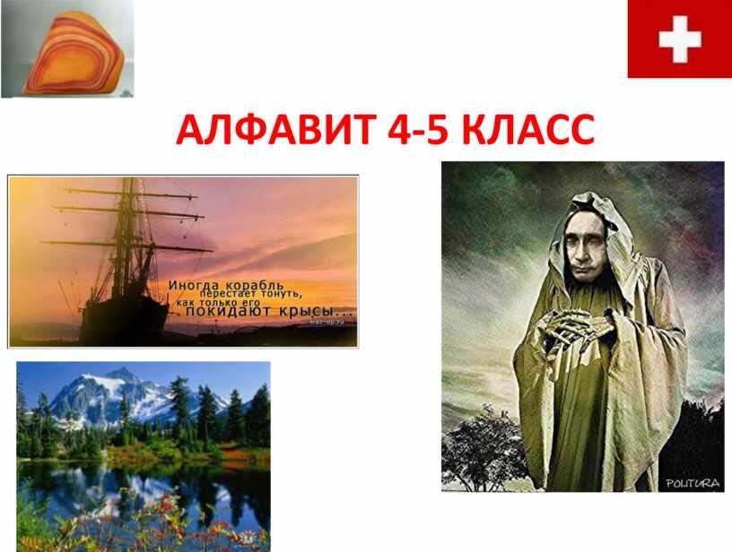 АЛФАВИТ 4-5 КЛАСС