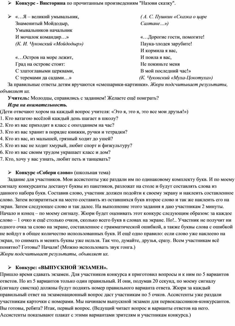 """Конкурс - Викторина по прочитанным произведениям """"Назови сказку"""""""