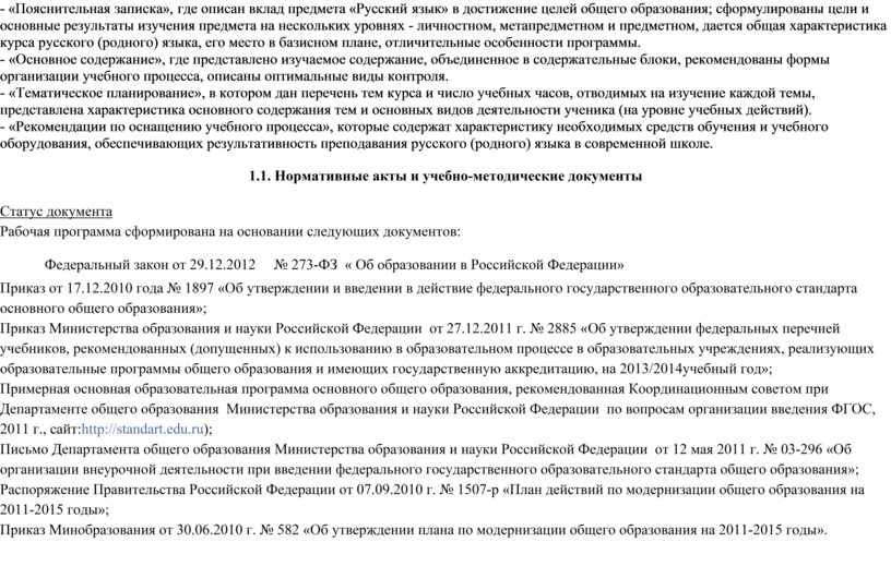 Пояснительная записка», где описан вклад предмета «Русский язык» в достижение целей общего образования; сформулированы цели и основные результаты изучения предмета на нескольких уровнях - личностном,…