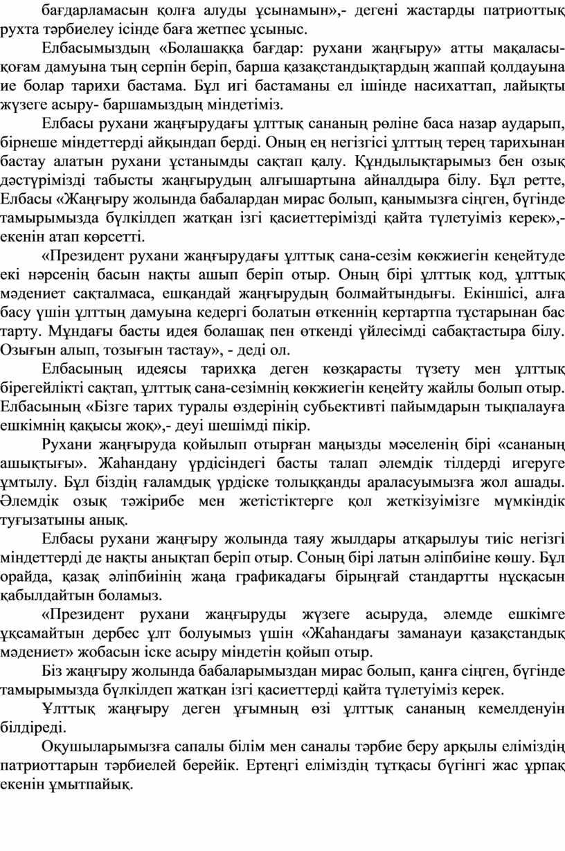 Елбасымыздың «Болашаққа бағдар: рухани жаңғыру» атты мақаласы- қоғам дамуына тың серпін беріп, барша қазақстандықтардың жаппай қолдауына ие болар тарихи бастама