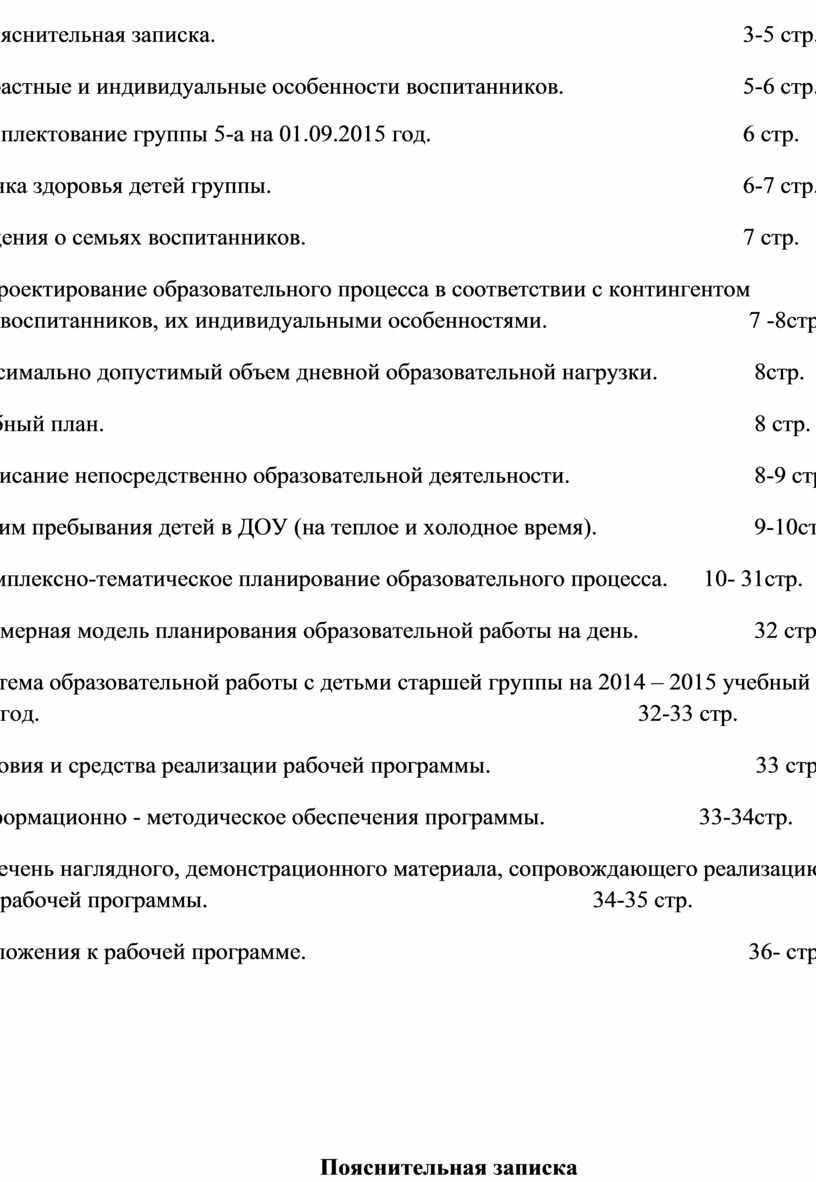 I . Пояснительная записка. 3-5 стр