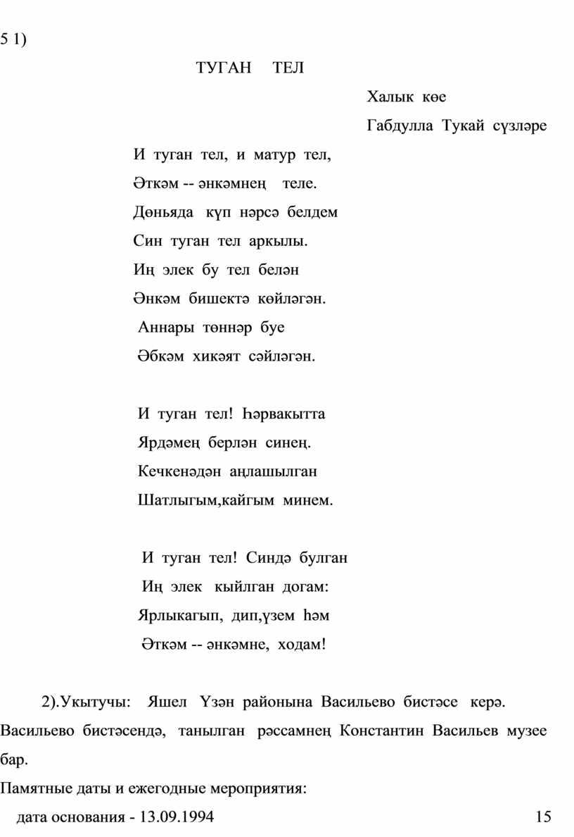 ТУГАН ТЕЛ