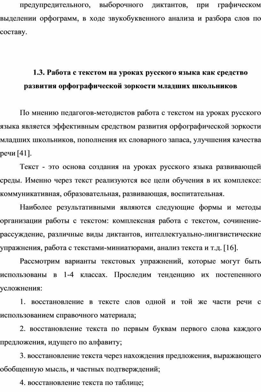 Работа с текстом на уроках русского языка как средство развития орфографической зоркости младших школьников