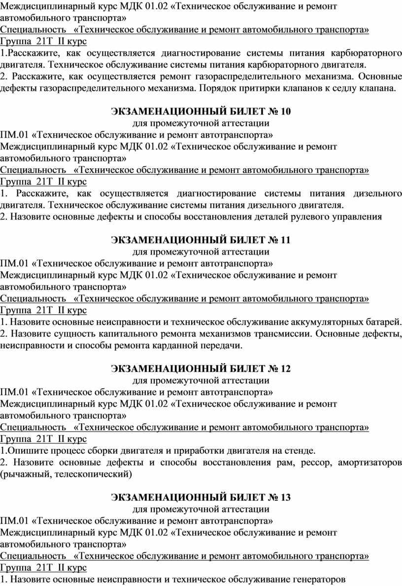 Междисциплинарный курс МДК 01.02 «Техническое обслуживание и ремонт автомобильного транспорта»