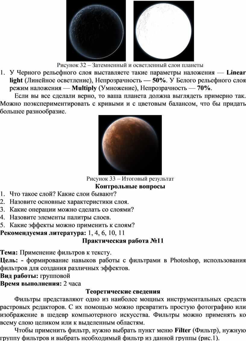 Рисунок 32 – Затемненный и осветленный слои планеты 1