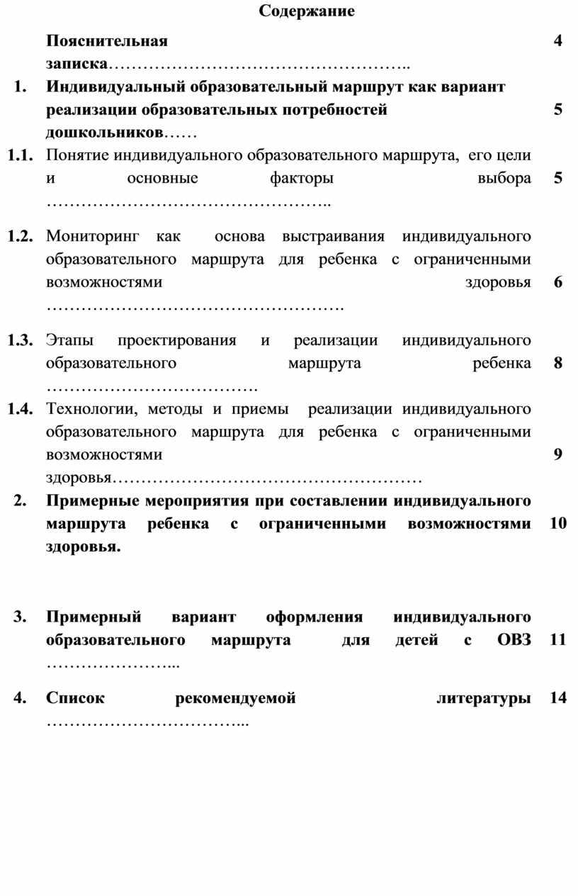 Содержание Пояснительная записка ……………………………………………