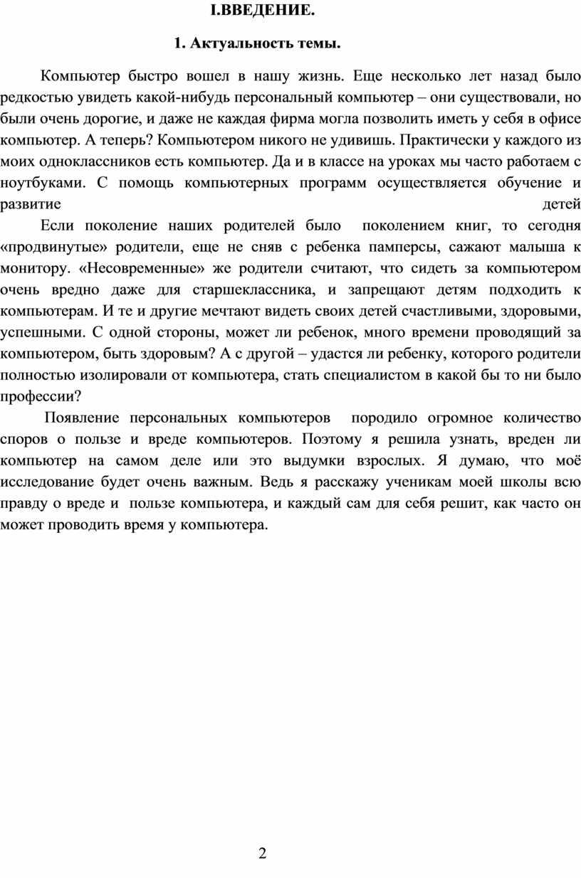 I .ВВЕДЕНИЕ. 1
