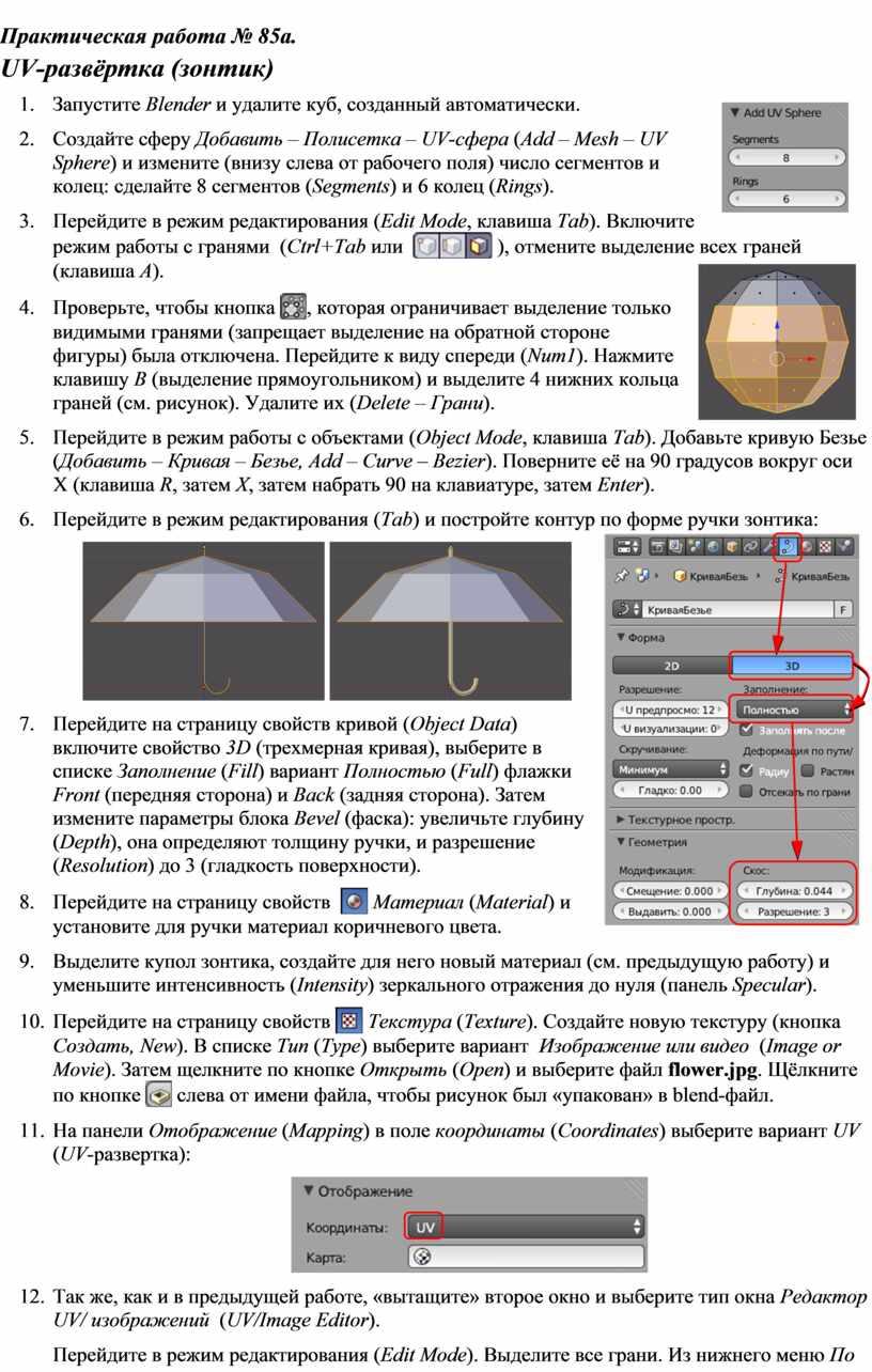 Практическая работа № 85а. UV -развёртка (зонтик) 1