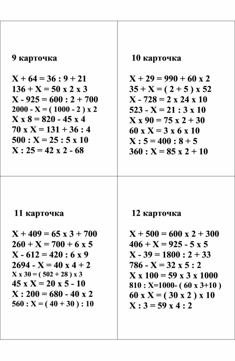 Х + 64 = 36 : 9 + 21 136 +