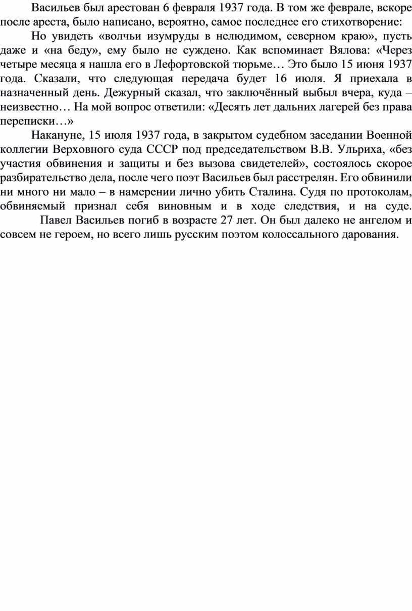 Васильев был арестован 6 февраля 1937 года