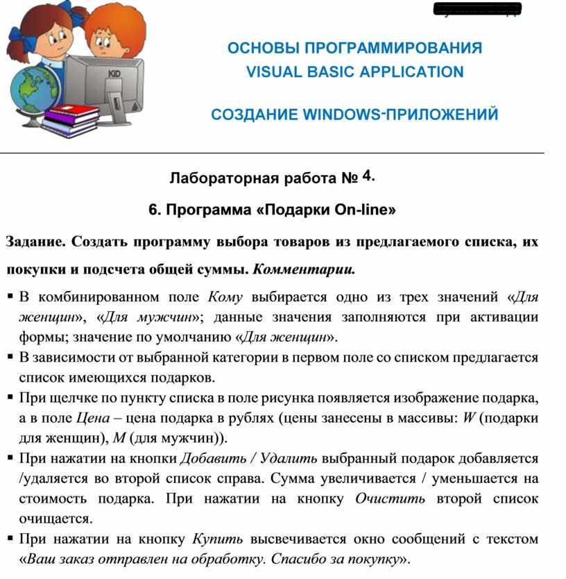 Программа «Подарки On-line»