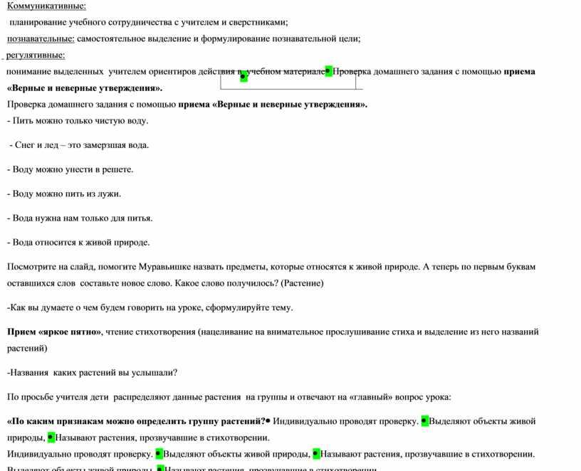 Коммуникативные: планирование учебного сотрудничества с учителем и сверстниками; познавательные : самостоятельное выделение и формулирование познавательной цели; регулятивные: понимание выделенных учителем ориентиров действия в учебном материале