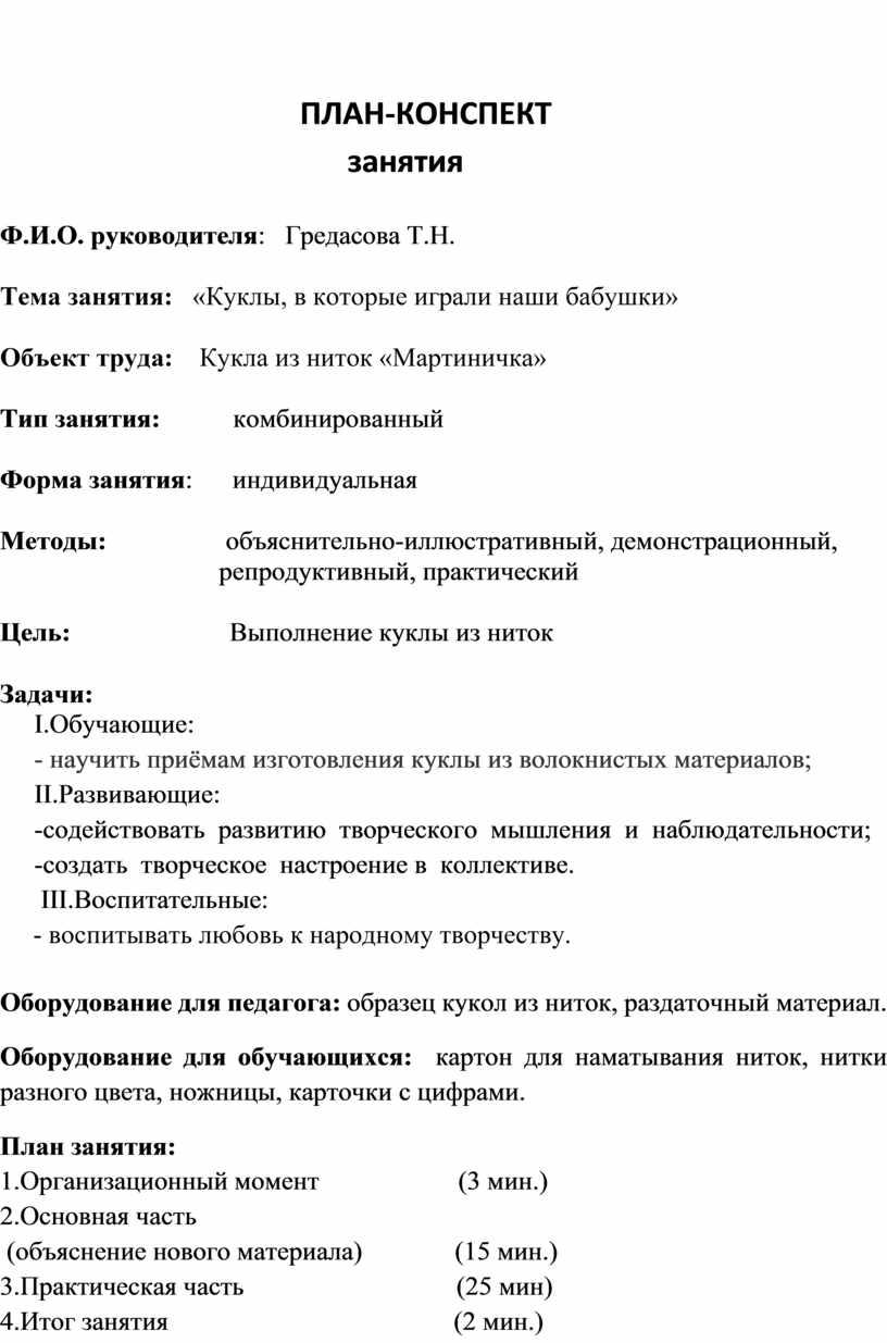 ПЛАН-КОНСПЕКТ занятия