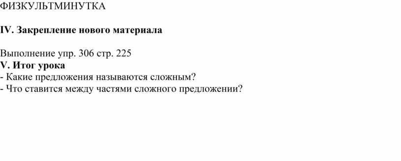 ФИЗКУЛЬТМИНУТКА I V. Закрепление нового материала