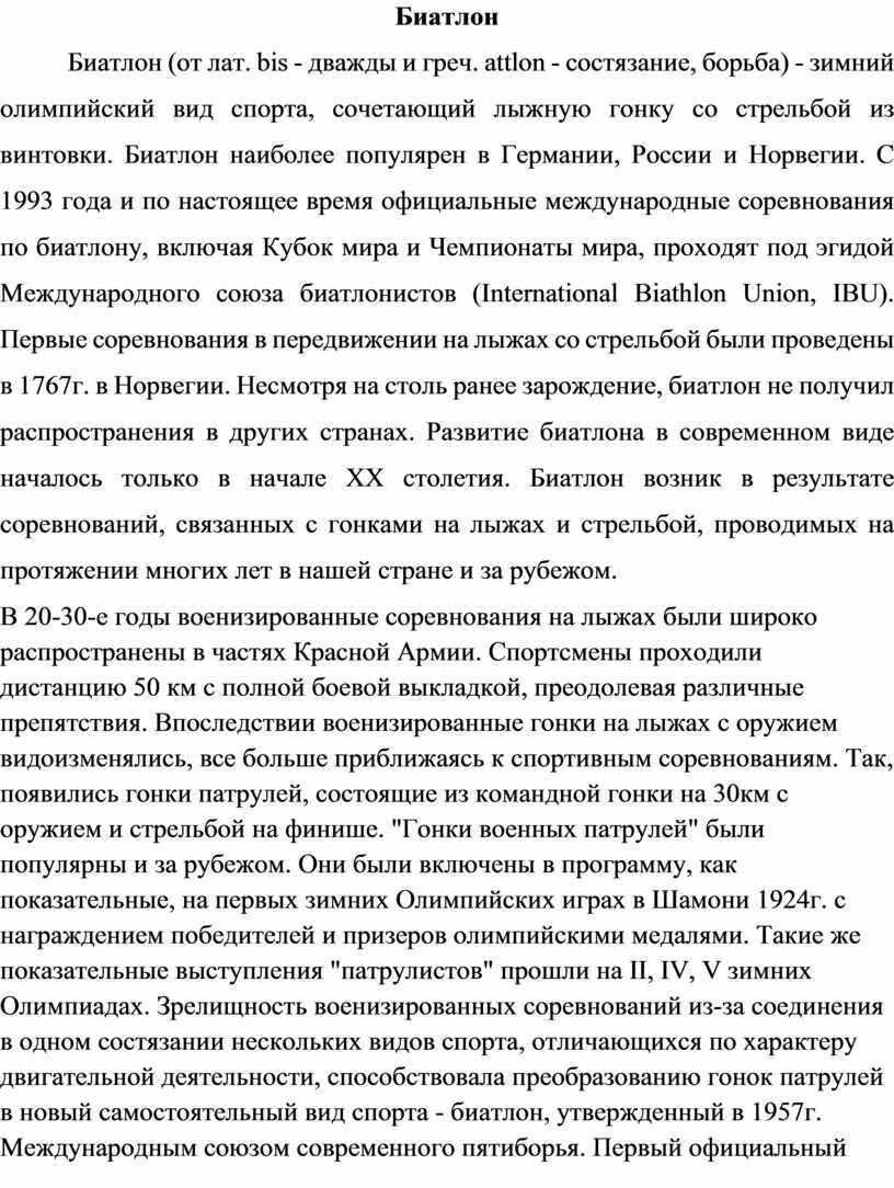 Биатлон Биатлон (от лат. bis - дважды и греч