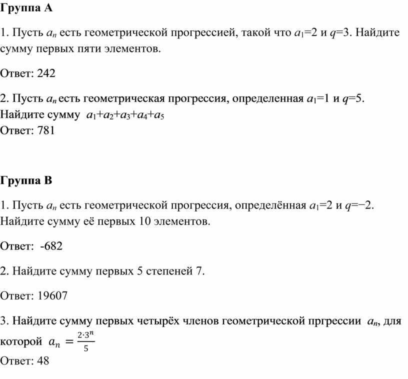 Группа А 1. Пусть a n  есть геометрической прогрессией, такой что a 1  = 2 и q = 3
