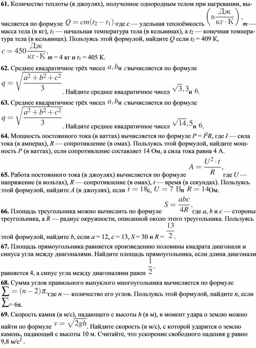 Количество теплоты (в джоулях), полученное однородным телом при нагревании, вычисляется по формуле где c — удельная теплоёмкость m — масса тела (в кг), t 1…