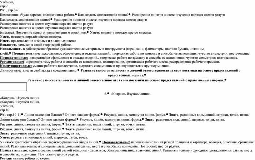 Учебник, стр.9 Р/т. , стр.8-9