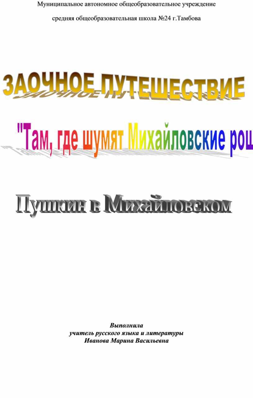 Муниципальное автономное общеобразовательное учреждение средняя общеобразовательная школа №24 г