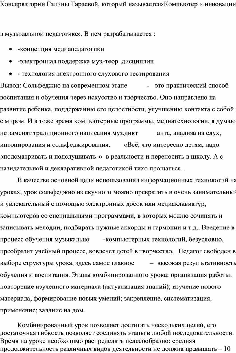 Консерватории Галины Тараевой, который называется «Компьютер и инновации 10 в музыкальной педагогике»