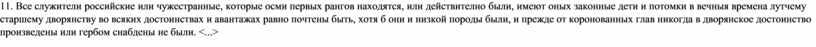 Все служители российские или чужестранные, которые осми первых рангов находятся, или действително были, имеют оных законные дети и потомки в вечныя времена лутчему старшему дворянству…