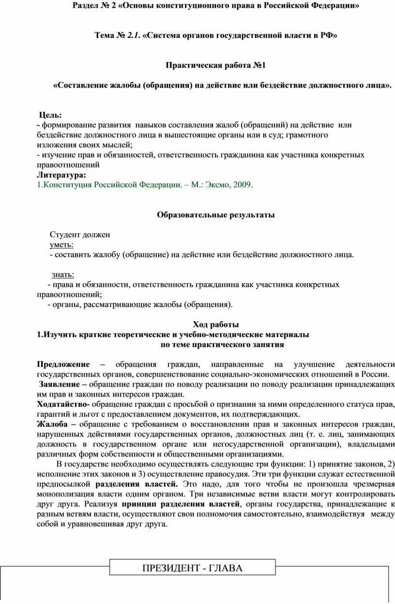 Раздел № 2 «Основы конституционного права в