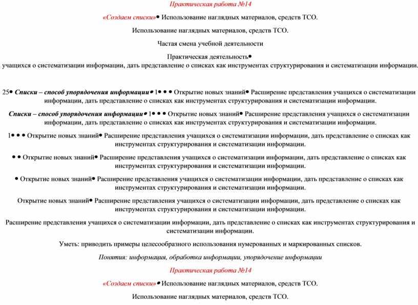 Практическая работа №14 «Создаем списки»