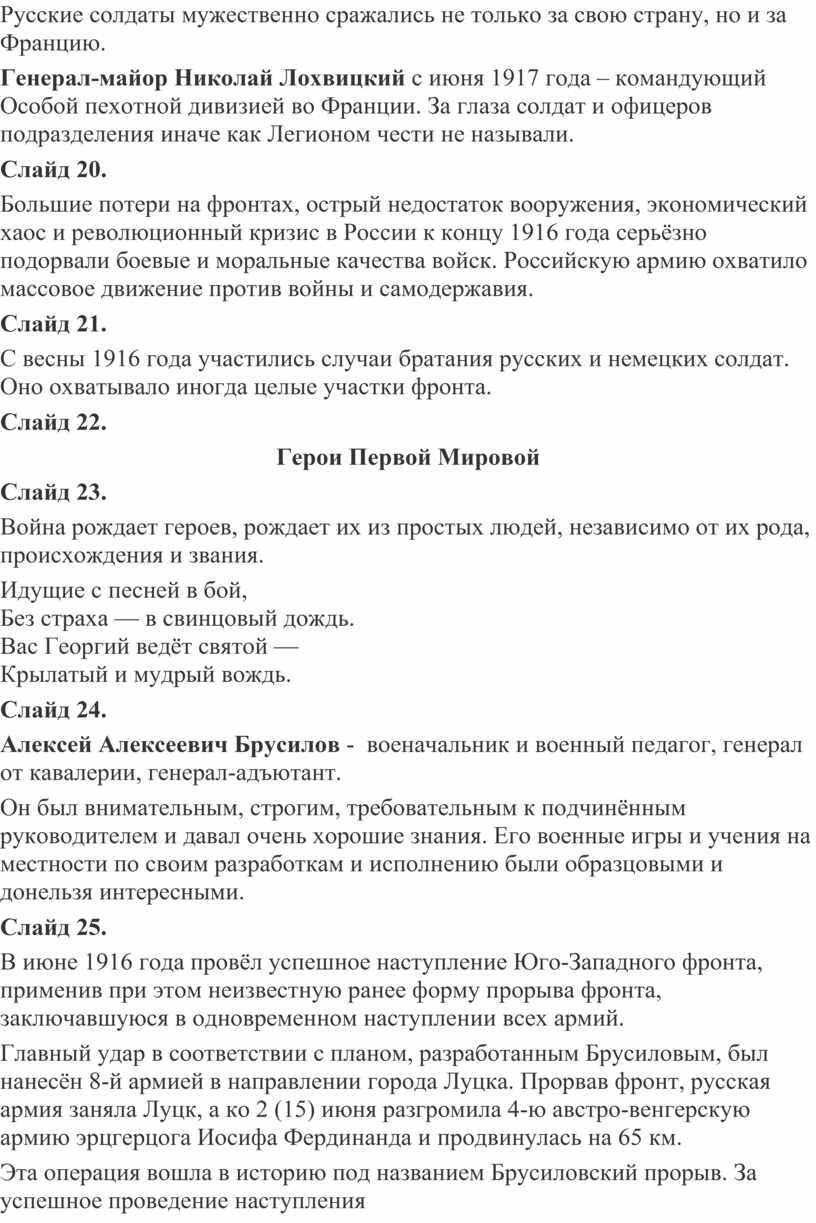 Русские солдаты мужественно сражались не только за свою страну, но и за