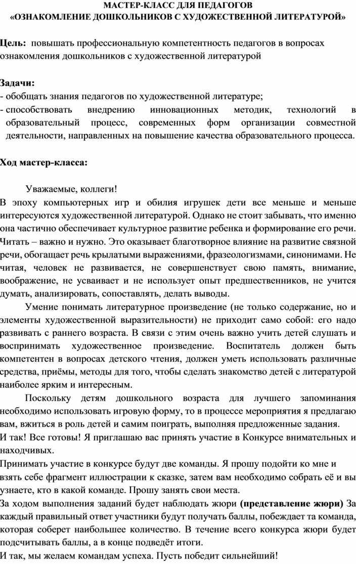 """Мастер- класс для педагогов """"Ознакомление дошкольников с художественной литературой"""""""