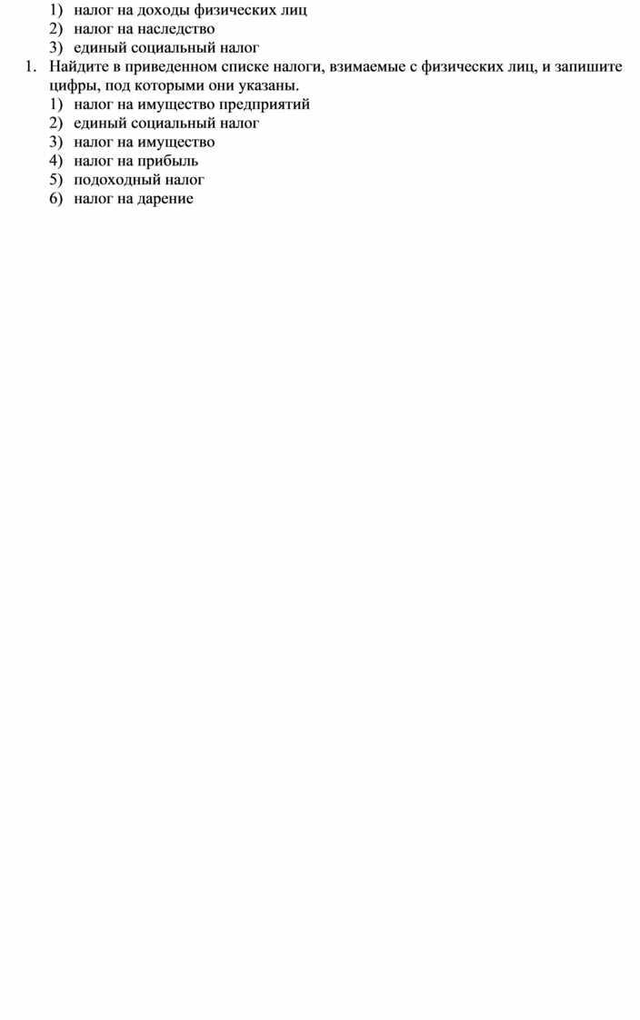 """Практикум для 11 класса обществознание (экономика) по теме """"Налоги и налоговая система"""""""