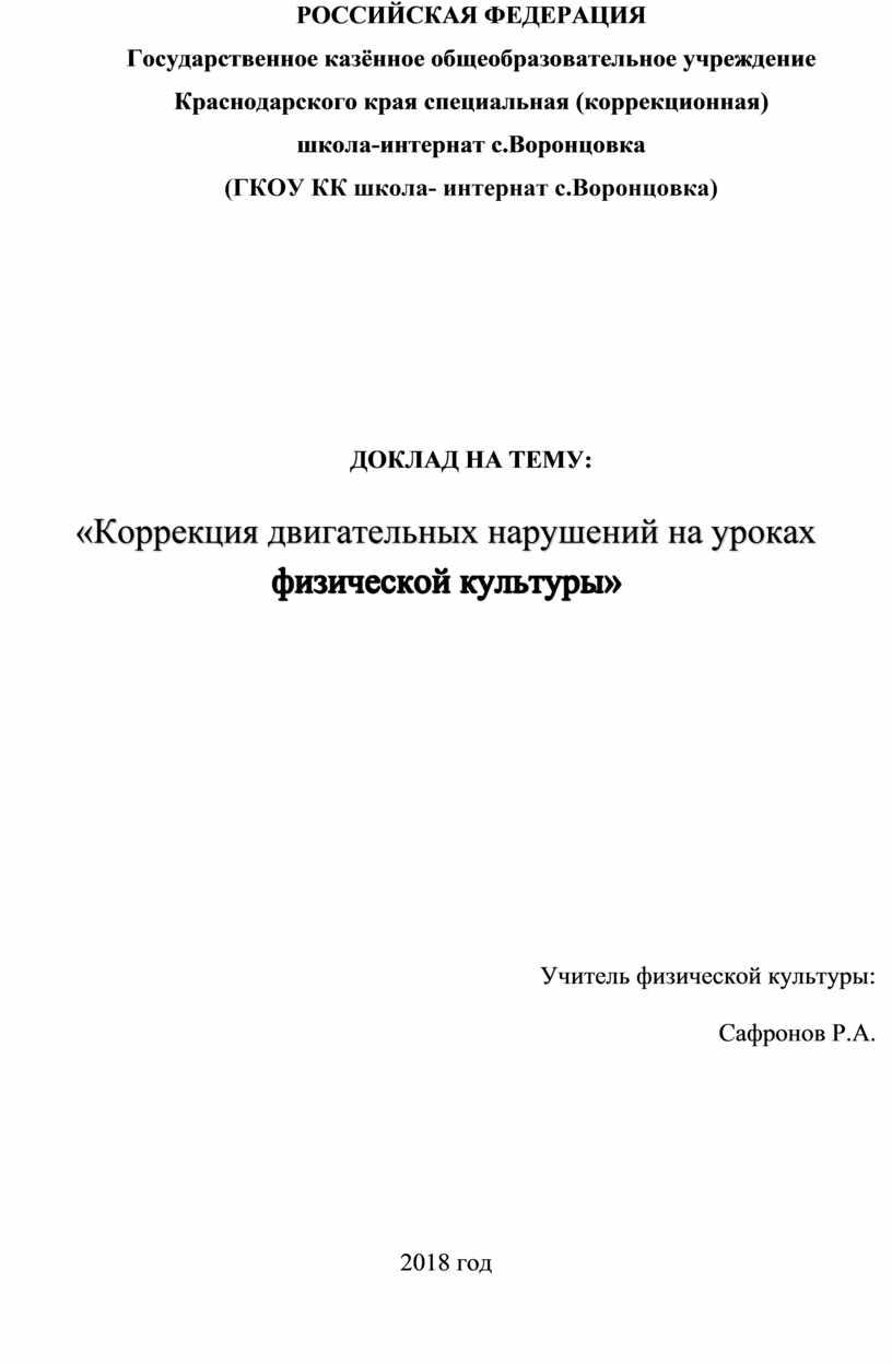 РОССИЙСКАЯ ФЕДЕРАЦИЯ Государственное казённое общеобразовательное учреждение