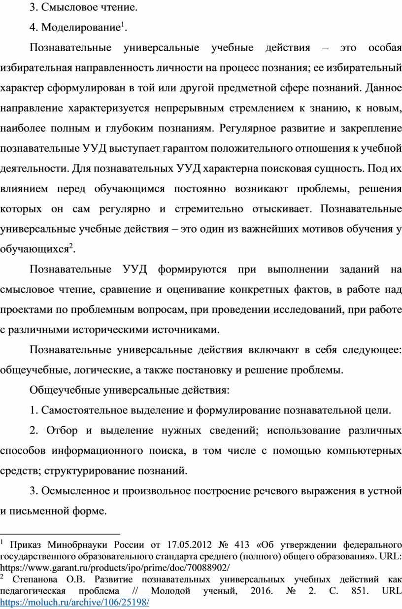 Смысловое чтение. 4. Моделирование [1]