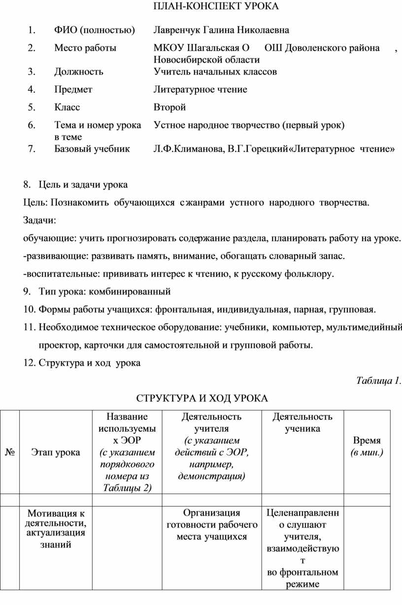 ПЛАН-КОНСПЕКТ УРОКА 1