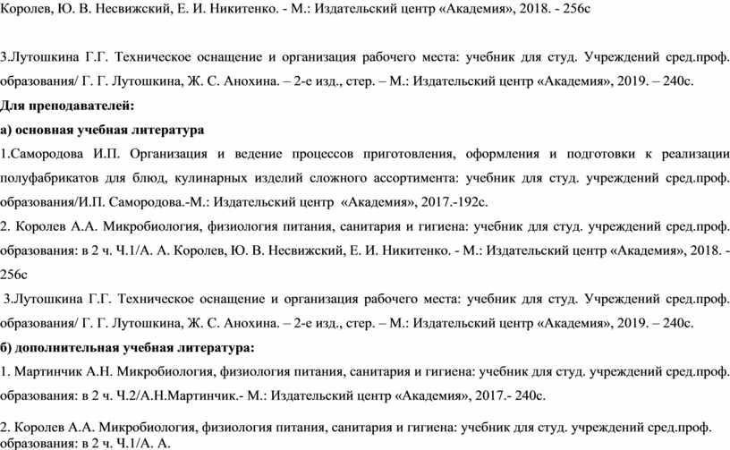 Королев, Ю. В. Несвижский, Е. И