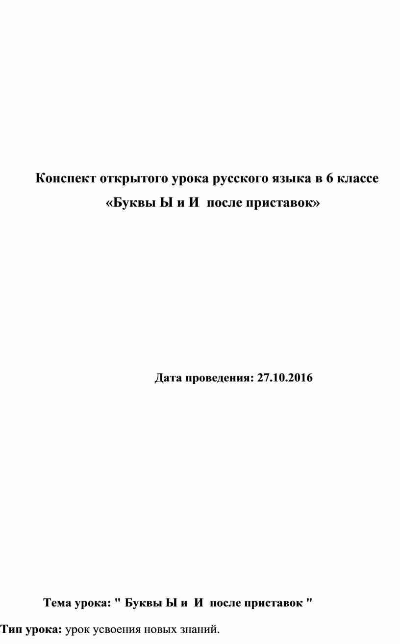Конспект открытого урока русского языка в 6 классе «Буквы