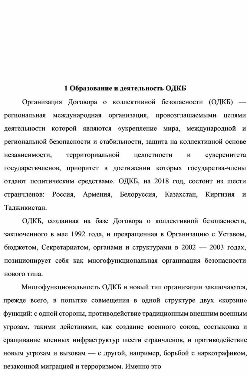 Образование и деятельность ОДКБ