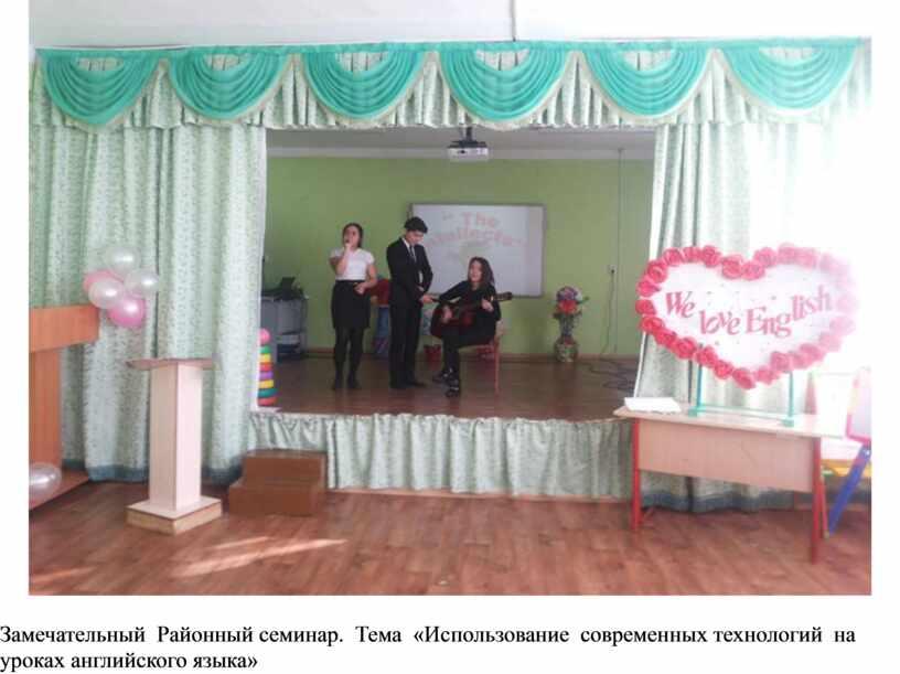 Замечательный Районный семинар