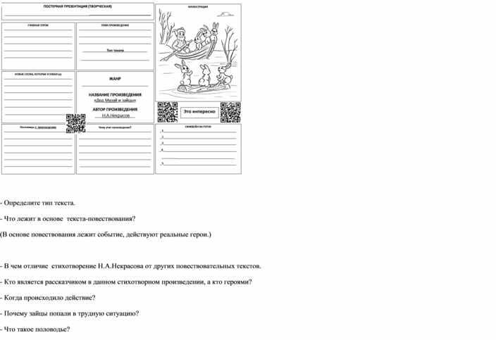 """Урок литературного чтения Н.А. Некрасов """"Дедушка Мазай и зайцы"""""""