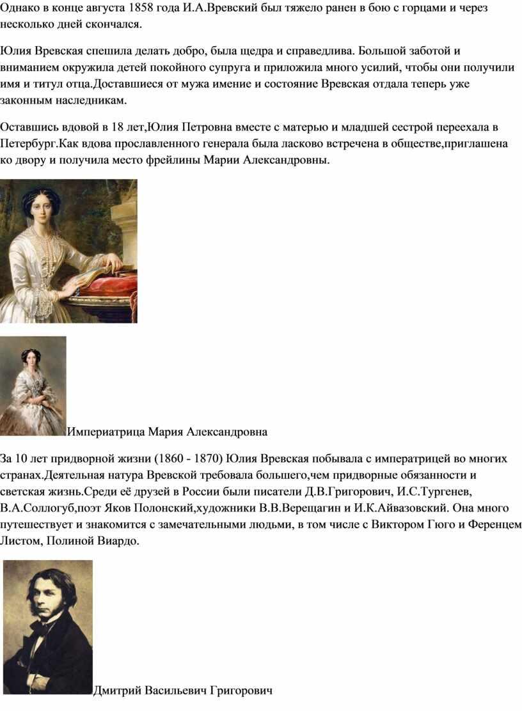 Однако в конце августа 1858 года