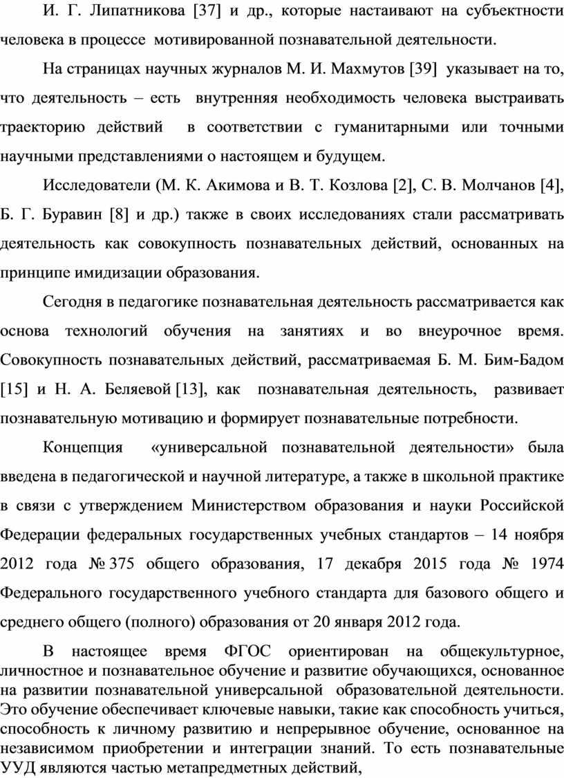 И. Г. Липатникова [37] и др., которые настаивают на субъектности человека в процессе мотивированной познавательной деятельности