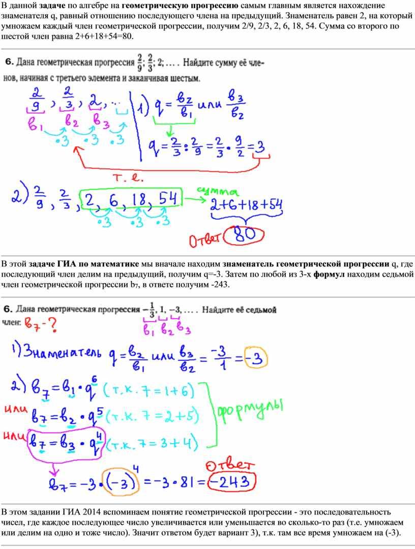 В данной задаче по алгебре на геометрическую прогрессию самым главным является нахождение знаменателя q, равный отношению последующего члена на предыдущий